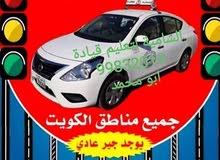 الشامية لتعليم قيادة السيارات