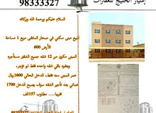 مبنى سكني في صحار / فرصه ياجماعة الخير