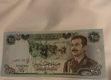 25 دينار عراقي من عهد صدام حسين