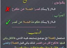 تاسيس لغة عربية