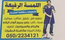 اللمسه الرفيعه لخدمات التنظيف ومكافحه الحشرات