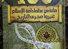 كتاب 100 من عظماء المسلمين غيروا مجرى التاريخ يعد هذا الكتاب من أكثر الكتب مبيعا