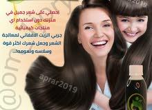 زيت الحشيش الأفغاني الأصلي لحل جميع مشاكل الشعر