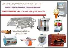 معدات افران ومطاعم وحلويات