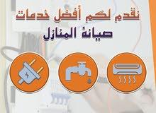 صيانه المكيفات و ادوات كهربائية و كهرباء المنازل