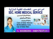 SDC HOME MEDICAL SERVICES