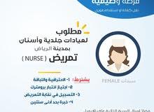 فرصة وظيفية: مطلوب ممرضات لمركز طبي راقي