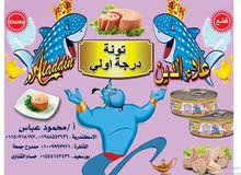منتجات علاء الدين