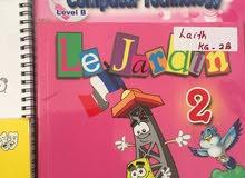 كتب دراسية  grade 3 international books and KG2