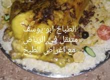 طباخ ابويوسف مع الغراض طبخ الاكلات شعبية متنقل داخل الرياض