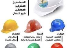 مطلوب مهندس سلامة