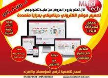 تصميم المواقع الالكترونية وتطبيقات الهواتف الذكية