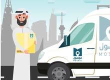 في الحاحة لمناديب توصيل لشركة موصول لتوصيل الطلبات براتب مغري ونسبة مع التوصيل
