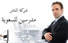 مطلوب مدرسين تجريبي جميع التخصصات للسعودية