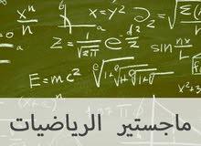 تحضير رسائل ماجستير تخصص رياضيات و اعطاء دروس لجميع المواد في الرياضيات