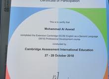 English teacher (Tawjihi/IGCSE/SAT)