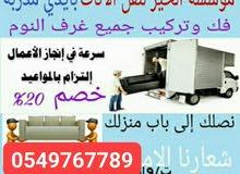 سياره لنقل العفش شريف المصري