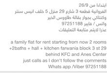 More than 5 apartment for rent in Farwaniya