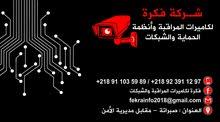 فكرة لكاميرات المراقبة والشبكات وانظمة الحماية والانذار