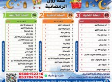 سلات رمضان الغذائية اقل سعر في السعودية