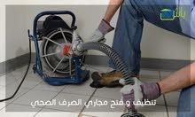 صيانة مجاري الصرف الصحي - شركة باش لادارة المرافق