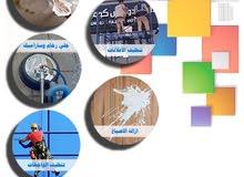 نقدم خدمات تنظيف شاملة مع التعقيم