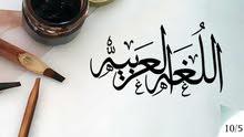 معلم لغة عربية بمسقط