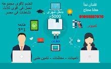 مطلوب للعمل بدوام كامل فرعنا بجميع محافظات مصر