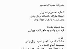 مفرزنات الدانه لشهر الخير للحجز من الان للأهل الشرقيه