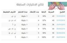 تعلم الطباعة باللّمس: عربي، انجليزي. خبير طباعة باللمس