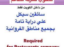 شركة مطاعم بالفروانية تطلب سائقين سيكل من داخل الكويت