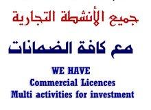 للاستثمار رخص تجارية مع كافة الضمانات