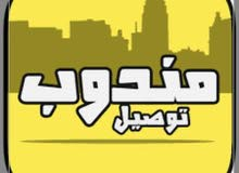 توصيل طلبيات في محافظة البريمي