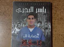 مجموعة كتب ياسر البحري جديدة