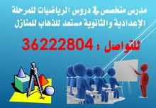 مدرس رياضيات متخصص فى رياضيات الإعداديو والثانوية 36222804