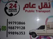 نقل عام - Public Transport