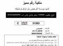للبيع رقم دبي مميز