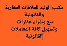 للبيع شقة بمدينة حمص حي العدوية مقابل كنيسة مارفرام