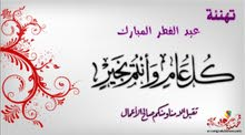 ابي اسيفر تايقر جديد مع الأشتراك عربي ضروري لتواصل وتس 0558822451