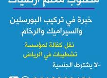 لمؤسسة تشطيبات في الرياض مطلوب معلم تركيب بورسلين ورخام وسيراميك نقل كفالة .