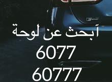 ابحث عن لوحة 6077 - 60777