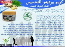 كريم بيديدو فيا جنجر القنبلة الحارقة للدهون