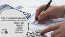 البرنامج المحاسبي للشركات عبر الاكسل