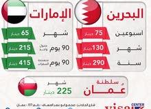 تاشيرات الى الامارات - البحرين - سلطنة عمان   للجنسية الاردنية فقط