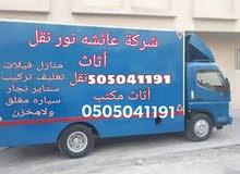 شركة عائشه نور نقل أثاث 0505041191 نقل تغليف تركيب جميع انواع أثاث مكتب منازل في