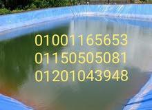 مشمع جلد تبطين احواض مياه عزل ضد الشمس  وضغط الاحواض المائية