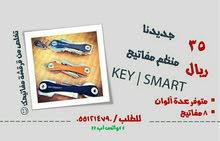 """منظم مفاتيح   KEY SMART   """" عرض خااااص """""""