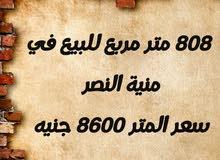 808 متر مربع للبيع في منية النصر   سعر المتر 8600 جنيه