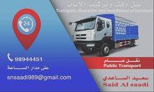 مختصين في خدمة نقل الأثاث المنزلي والمكتبي 98944451