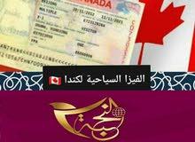 هل ترغب بالسفر الى كندا
